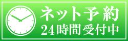EPARK 日本橋りゅうデンタルクリニック